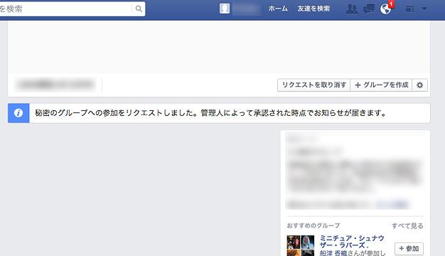 【facebook】グループの削除(消去)の方法と、その前に確認しておくべき3つの事。