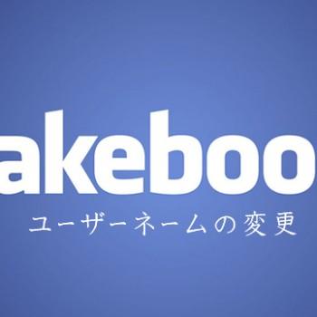 【facebook】ユーザーネームの変更(2回目)が出来るようになってるぞ!