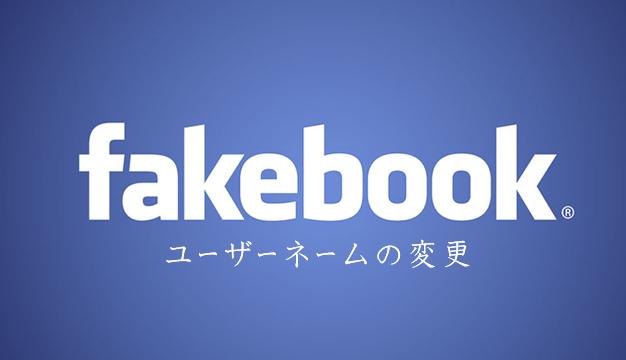 【facebook】URLの変更(2回目)が何故か可能に!ユーザーネーム(ユニークurl)を変更する方法。