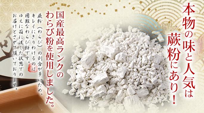 【食品】マツコも絶賛!入手困難な京都の最高級本わらび餅「笹屋昌園 - わらび餅 極み」