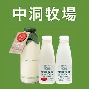 【食品】ギフトに是非!自然放牧の高級牛乳 – 中洞牧場のジャージー牛乳