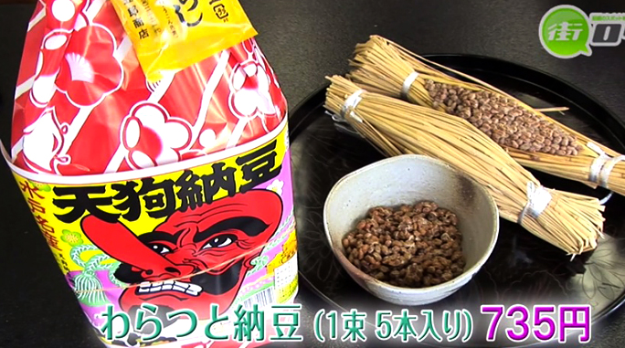 【食品】ギフトに最適!1束1000円以上の超高級わら納豆総まとめ。