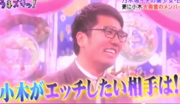 【AKB48】おぎやはぎの小木がAKBの中で一番ヤリたいメンバーが俺的に話題。
