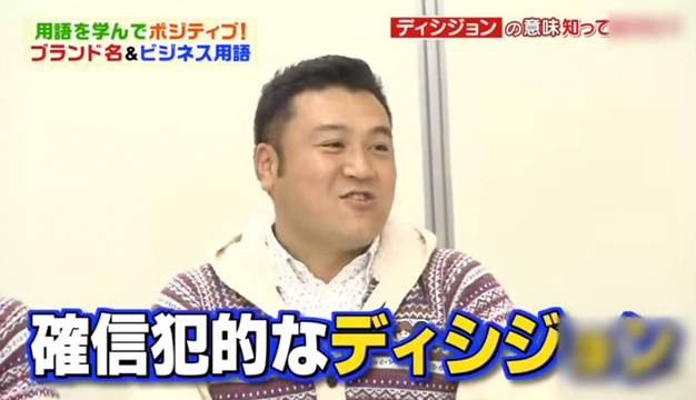"【AKB48】質問者の松井玲奈が下ネタに巻き込まれる""とある番組の企画""が話題に"