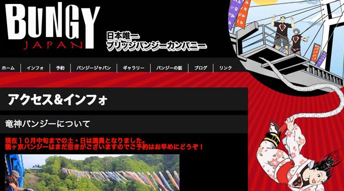 【レジャー】関東近郊でバンジージャンプが体験出来るところを高さ順にまとめたよ!