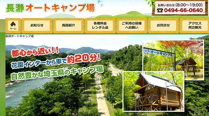 【レジャー】関東近郊でキャンプやバーベキューが出来るところまとめ