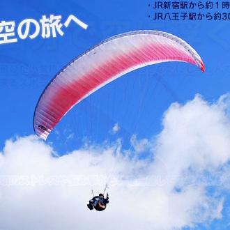 【レジャー】関東近郊でパラグライダーが体験出来るところまとめ
