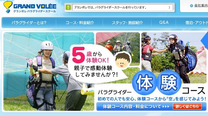 【レジャー】関東近郊でパラグライダーが出来るところまとめ