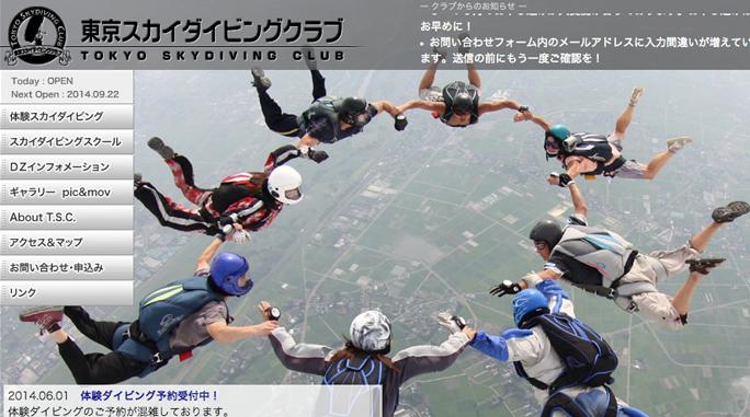 【レジャー】関東近郊でスカイダイビングが体験出来るところまとめ