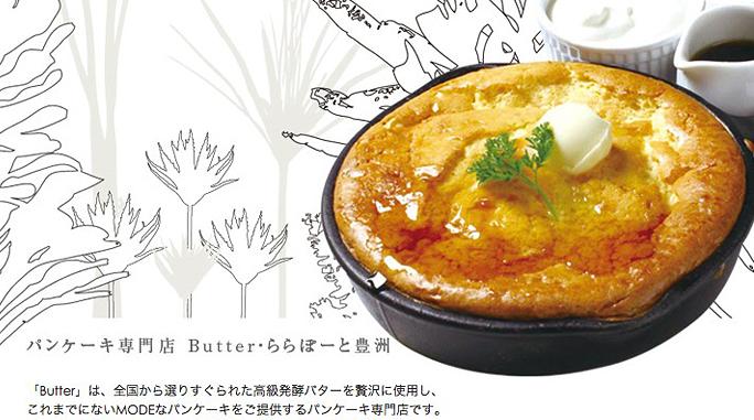 【グルメ】東京で人気の激旨パンケーキ専門店総まとめ