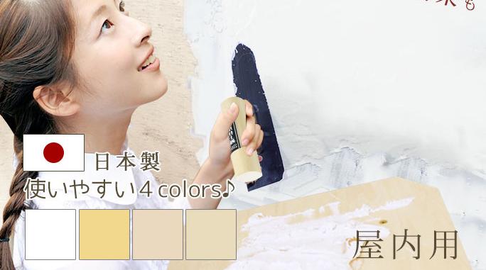 【DIY】壁紙の上から簡単に塗れる!漆喰壁が超絶オシャレ!塗り方のコツもあり