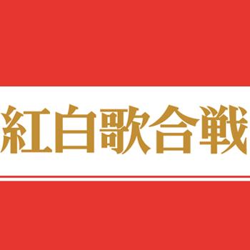 【豆知識】紅白歌合戦の歴代司会者と総合司会達。