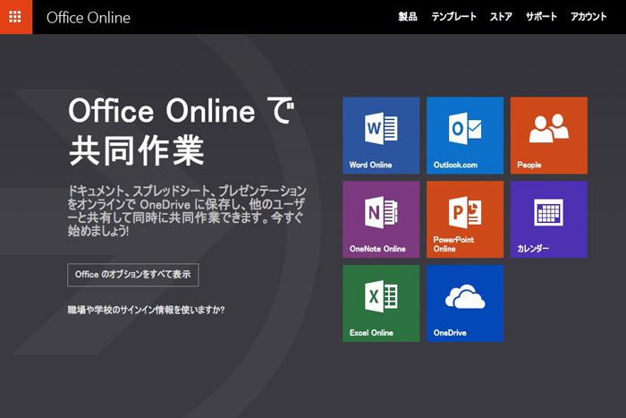 【PC】Excelの代替ソフトになる無料で高機能な表計算ソフト達。