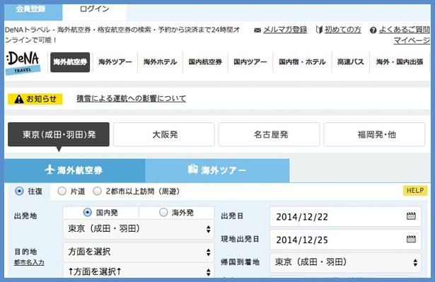 【旅行】まだ間に合う!国内・海外の格安パッケージを見つけられるサイト総まとめ