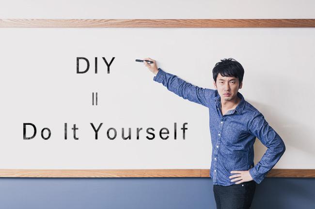 【DIY】今更だけどDIYの意味について説明する。