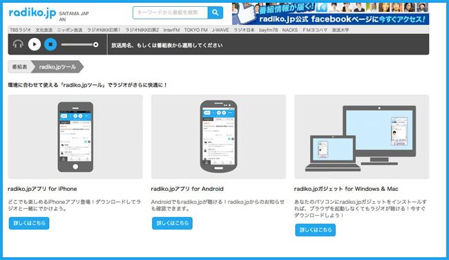 【Mac】MacBookやiPhoneでラジオを受信出来る無料アプリが超ベンリ