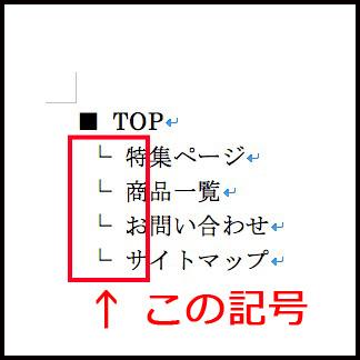 【PC】階層を示す記号 └ は罫線(けいせん)で変換すれば出てくる。
