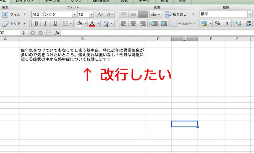 【Excel】セル内の文字を改行する(Windows/Mac)