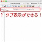 【PC】複数のファイルをタブ形式に表示出来る、フリーのテキストエディタ(Mac&Windows)