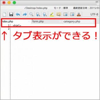 【PC】タブ形式に表示出来る、フリーのテキストエディタ(Mac&Windows)