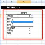 【Excel】プルダウンリストを作成する(別シートからデータを取得)※エクセル2007、2010以降対応