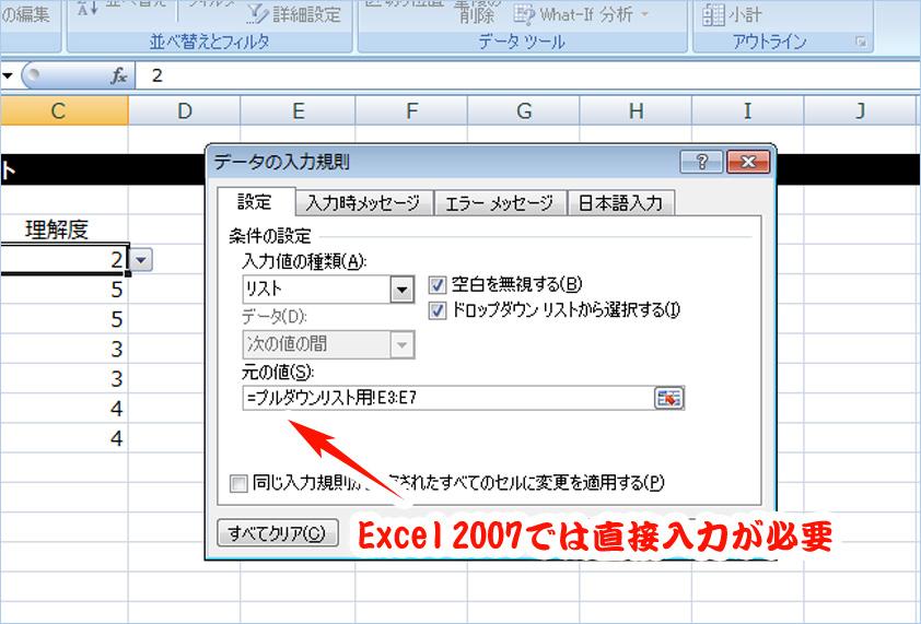 【Excel】プルダウンリストを作成する(エクセル2007、2010以降対応)