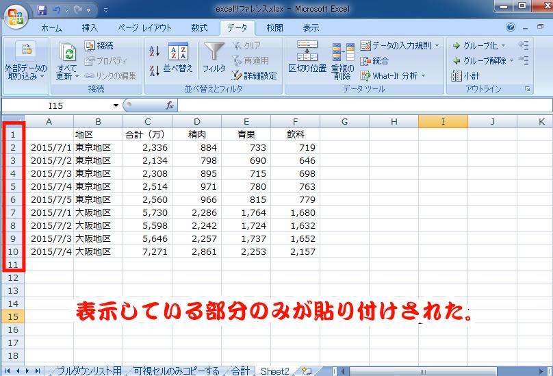 【Excel】可視セルのみをコピーする ショートカット(非表示した部分を除外してコピーしたい)
