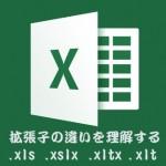 【Excel】実はこんなに種類があった!エクセルの拡張子総まとめ。