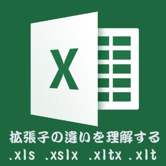 【Excel】なんとなく使っていた拡張子を正しく理解する。