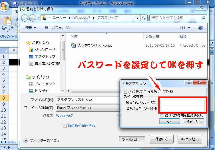【Excel】パスワードの設定方法