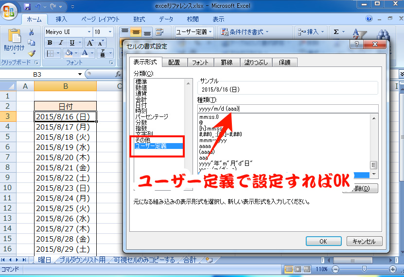 【Excel】曜日を自動入力する最も簡単な方法