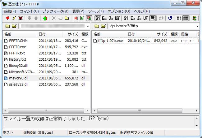 【PC】無料で使える!FTPソフト一覧(win/Mac)