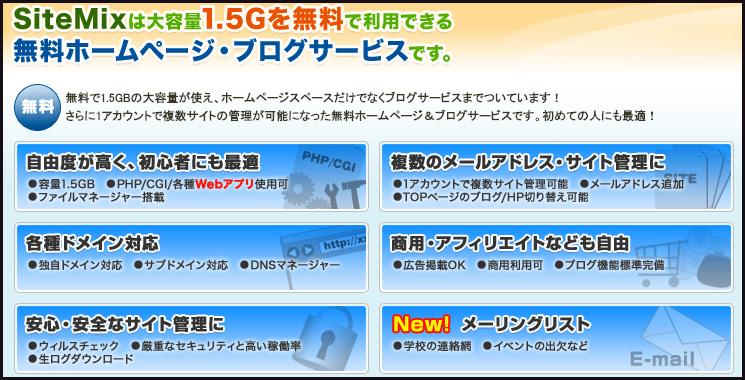 【PC】無料のレンタルサーバー