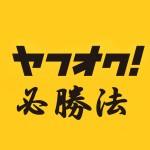 【●秘】ヤフオク必勝法、安く落札するコツ。