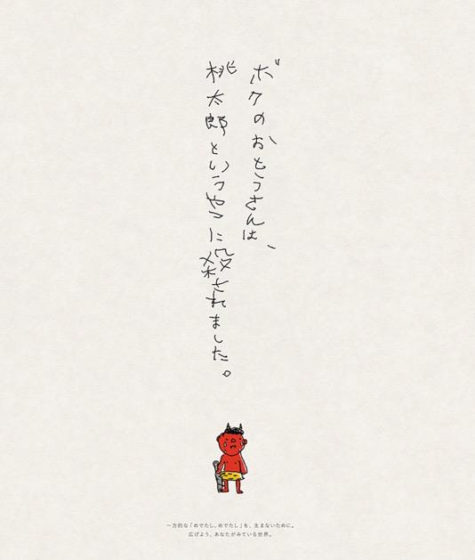 絵本 桃太郎