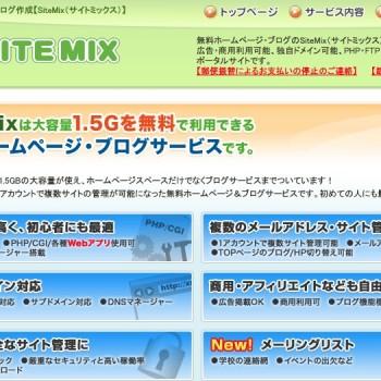 サイトミックス(sitemix)、全く繋がらねえ理由wwwww