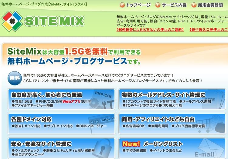 【WordPressが無料で使える】サイトミックス(sitemix)、全く繋がらねえ理由wwwww